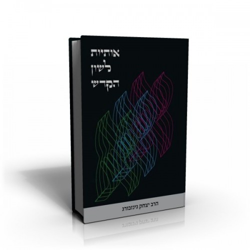 Hebrew_Letters_in Hebrew_3D