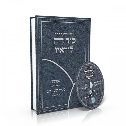 Sod Hashem alef with CD