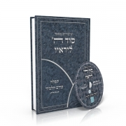 Sod Hashem beit with CD