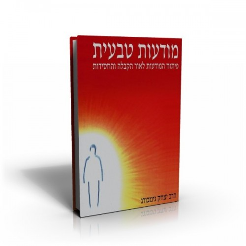 natural_consciousness_hebrew