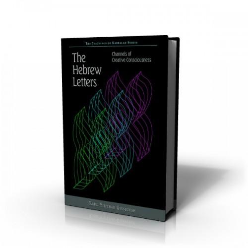 Hebrew_Letters___3D