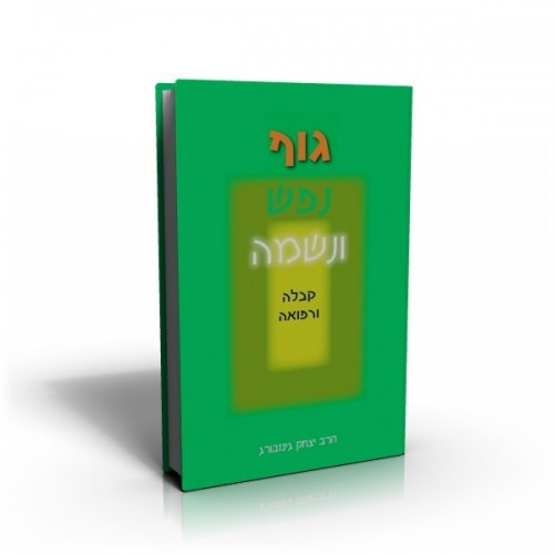 Body__Mind_and_Soul_3D_Hebrew