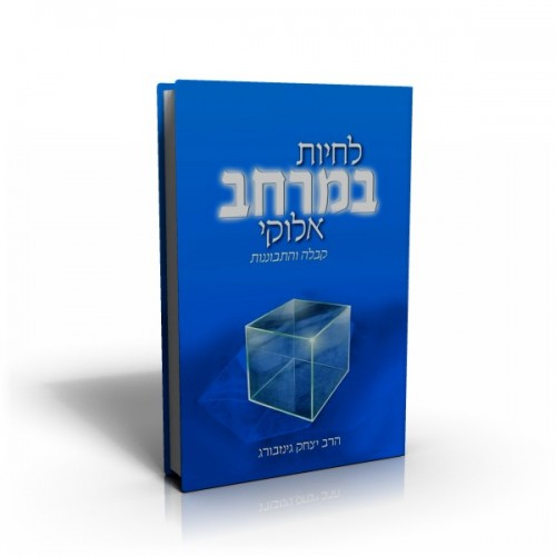 Living_in_Divine_Hebrew_3D
