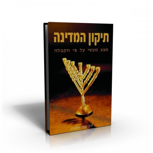 Rectifying_Hebrew_3D