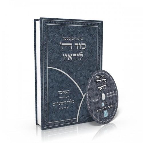 Sod Hashem alef with CD