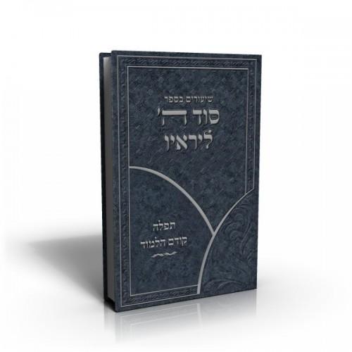 Sod Hashem beit