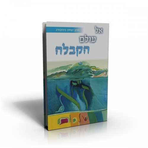 what you need Hebrew