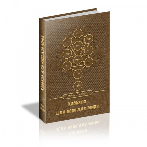 Kabbalah book in Russian