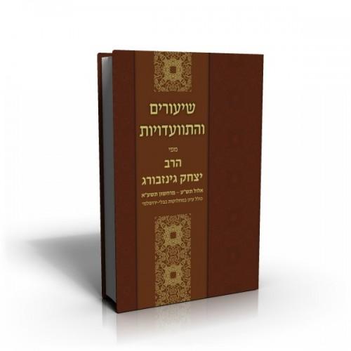 shiurim alef