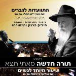 Rabbi Yitzchak Ginsburgh