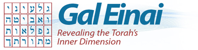 GalEinai – Revealing the Torah's Inner Dimension