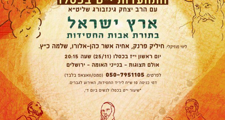 Yat Kislev Farbrengen Galeinai Revealing The Torah S Inner Dimension